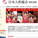 『だいちゃんのよろいかぶと』出版の日本人形協会