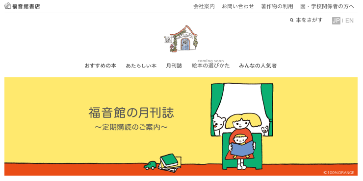 乳幼児絵本定期購読福音館書店