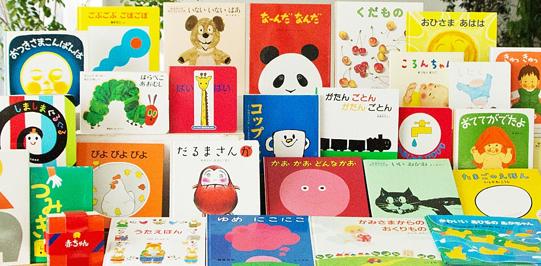 『絵本ナビ』の絵本定期購読サービス『絵本クラブ』0歳児コース