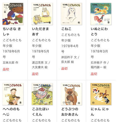 福音館書店「こどものとも」バックナンバー
