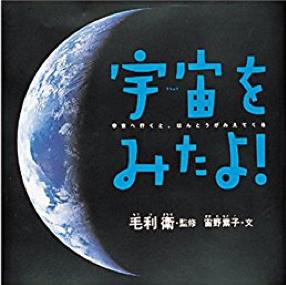小学生~オススメ科学絵本宇宙をみたよ!拡大