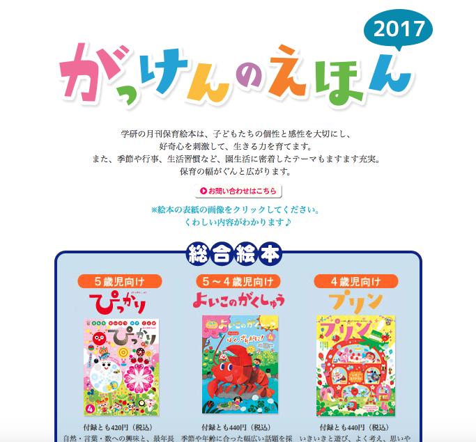 雑誌絵本の定期購読学研
