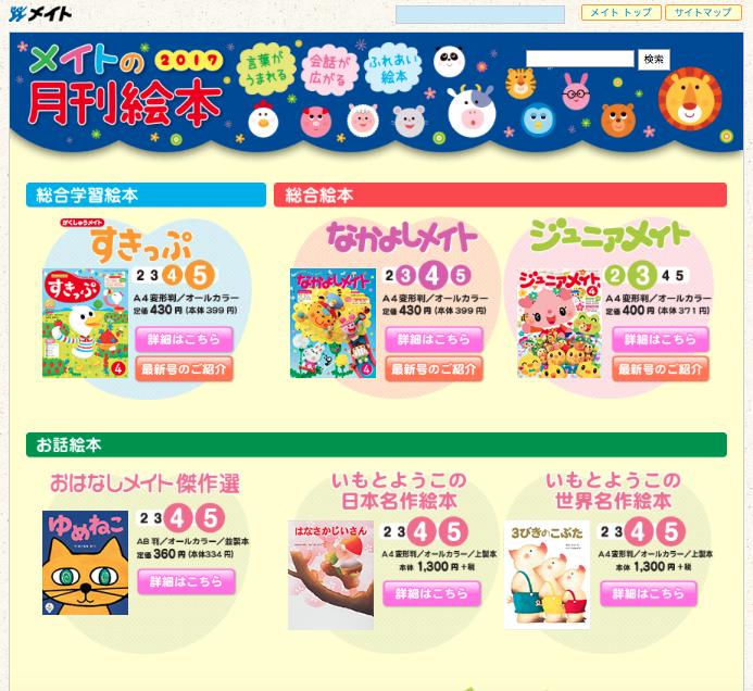 雑誌絵本の定期購読メイト
