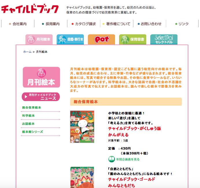 雑誌絵本の定期購読チャイルドブック