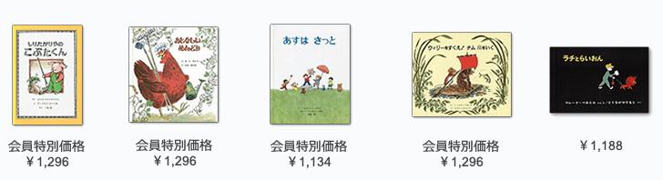 絵本の定期購読童話館の配本例5歳児