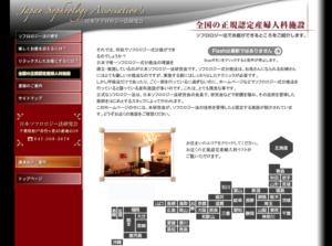 日本ソフロロジー法研究会で近くの産院を調べる