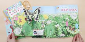 雑誌絵本の定期購読キンダーブック見開きページ画像