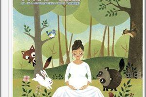ソフロロジー出産のイメージトレーニングCDカバー