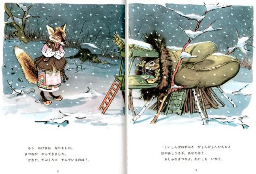 3歳児から4歳児におすすめの絵本「てぶくろ」