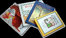 絵本の定期購読童話館復刻版絵本