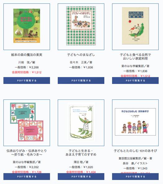 絵本の定期購読童話館の配本例親のための絵本
