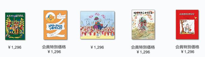 絵本の定期購読童話館の配本例 6歳児向け