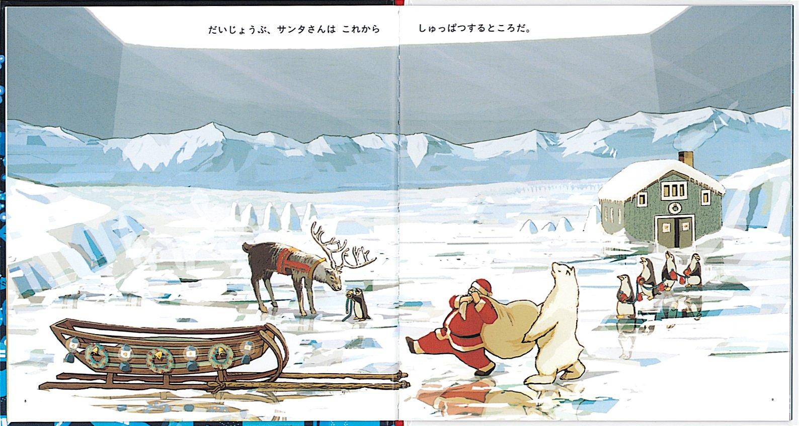 『クリスマスのふしぎなはこ』3歳児におすすめクリスマス絵本