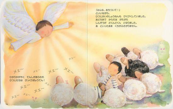『10ぴきのひつじ―クリスマスものがたり』3歳児におすすめクリスマス絵本