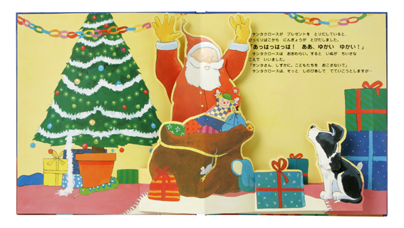 『サンタクロースのいそがしい日』4歳児におすすめクリスマス絵本