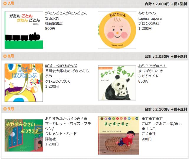 絵本の定期購読クレヨンハウスのブッククラブ0歳児コース7〜9月