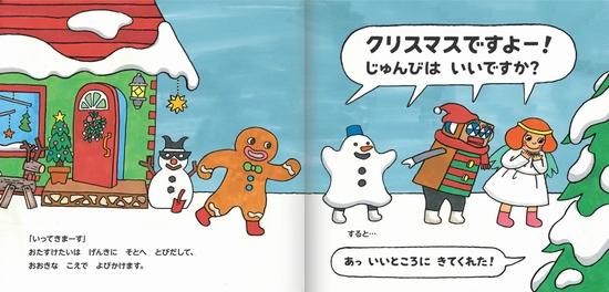 『メリー メリー クリスマス!』2歳児におすすめクリスマス絵本