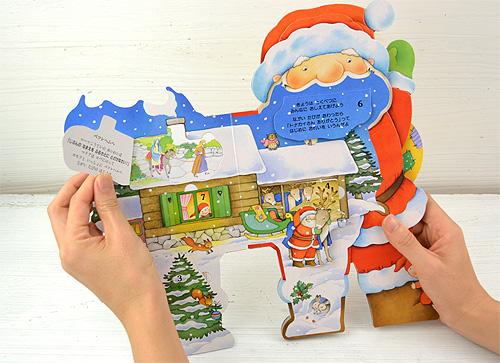 子供におすすめの仕掛け絵本『サンタさんのクリスマス アドベント・カレンダー付』