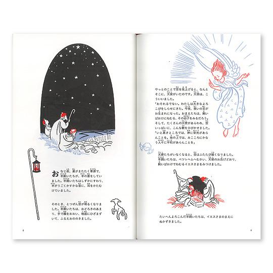 『クリスマスってなあに?』クリスマスの由来絵本