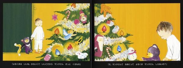 『よるくまクリスマスのまえのよる』2歳児におすすめクリスマス絵本