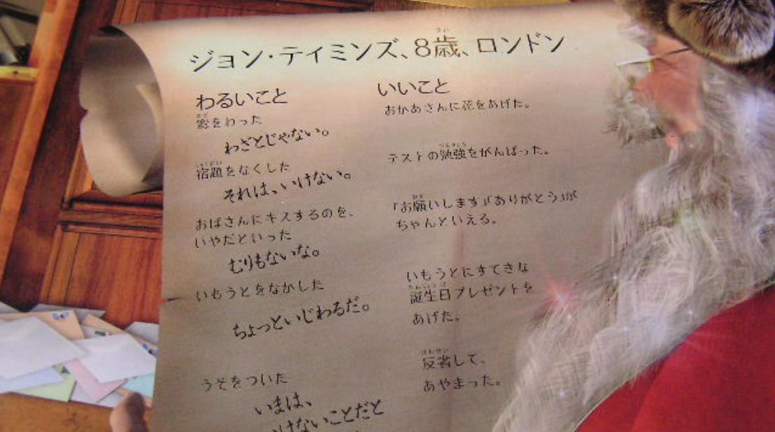 『サンタクロースの秘密』小学生におすすめのクリスマス絵本
