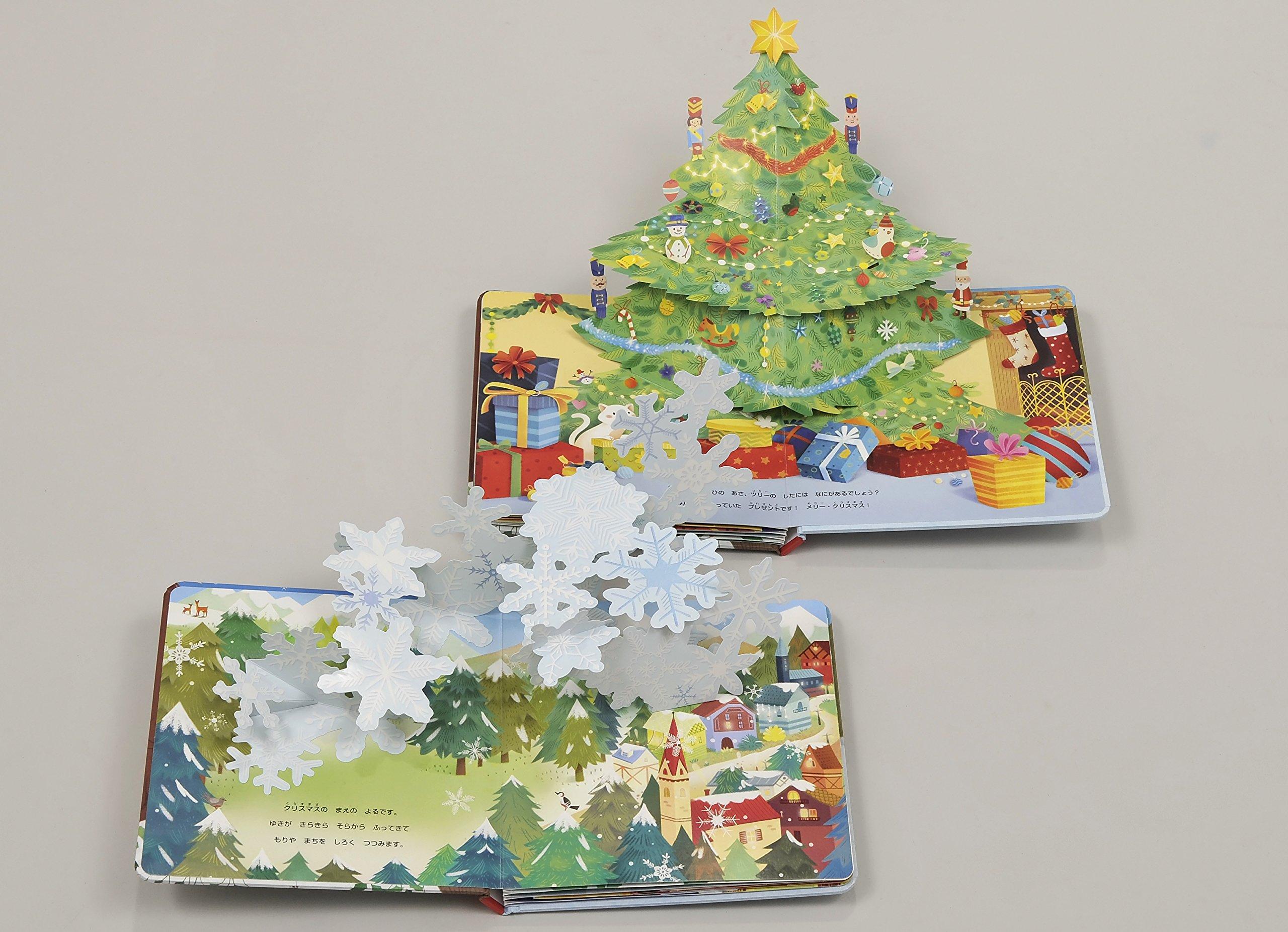 子供におすすめの仕掛け絵本ポップアップ絵本とびだす!クリスマス