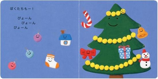 『ツリーさん』赤ちゃんにおすすめクリスマス絵本