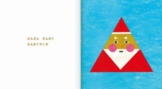 『さんかくサンタ』赤ちゃんにおすすめクリスマス絵本