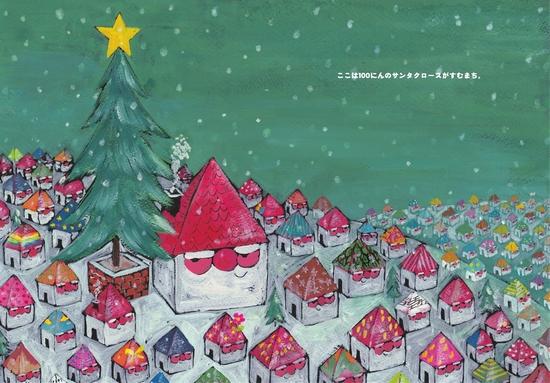 『100にんのサンタクロース』3歳児におすすめクリスマスのサンタ絵本