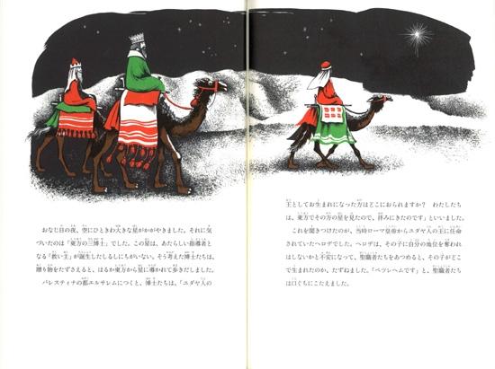 『クリスマス』バーバラクーニー クリスマス由来絵本