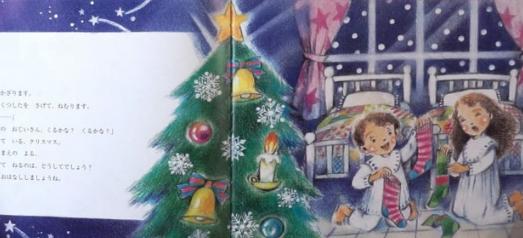 『クリスマスにくつしたをさげるわけ』クリスマス由来絵本