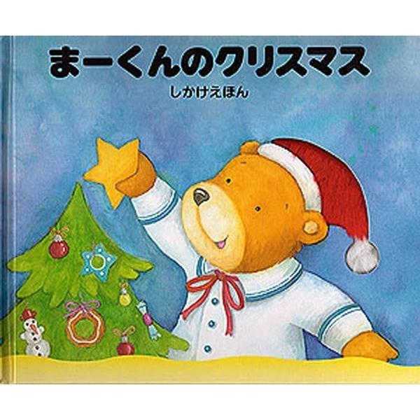 『まーくんのクリスマス』赤ちゃんにおすすめクリスマス絵本