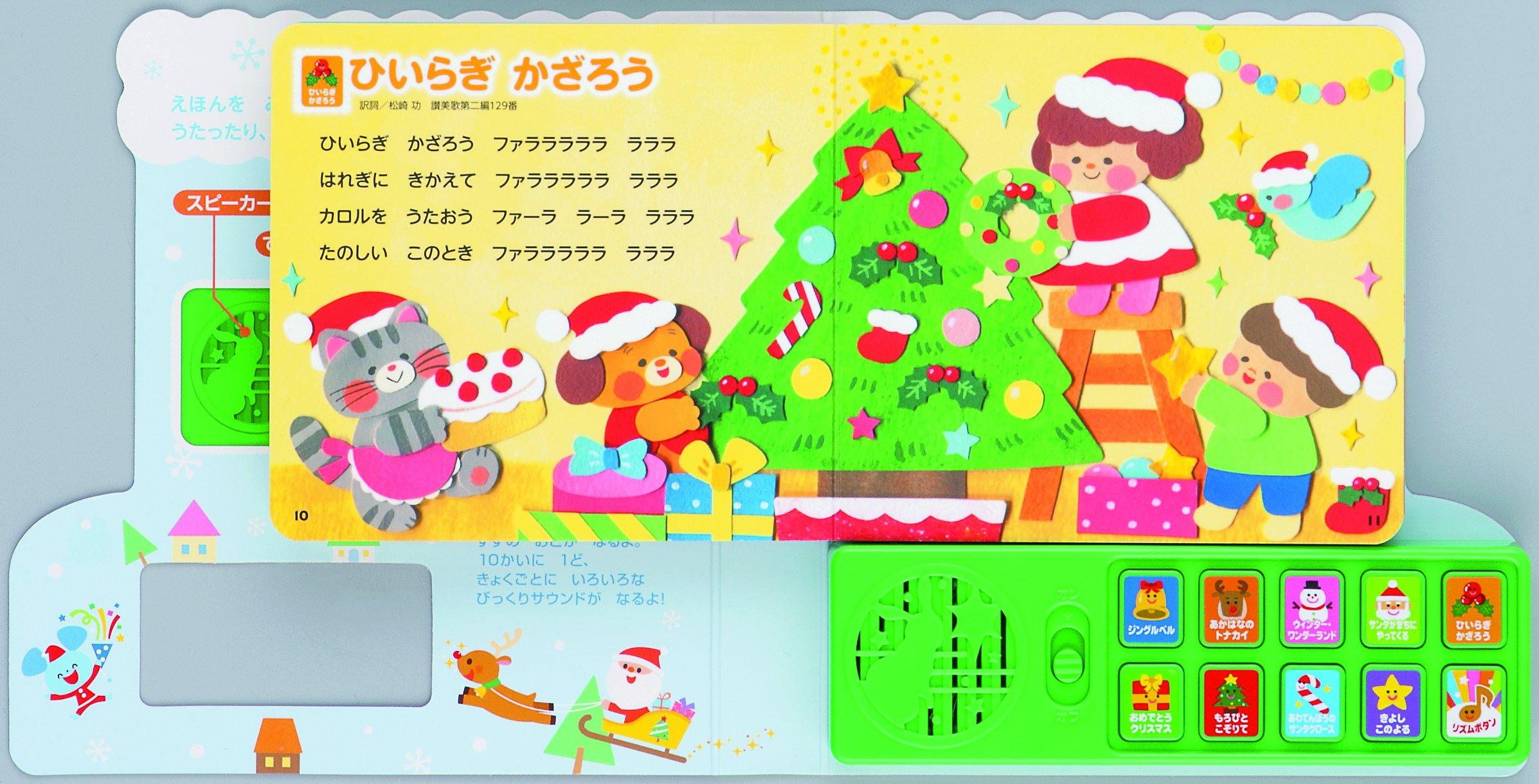『おとのでる クリスマスのうたえほん』