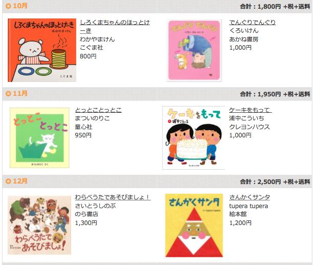 絵本の定期購読クレヨンハウスのブッククラブ1歳児コース10〜12月