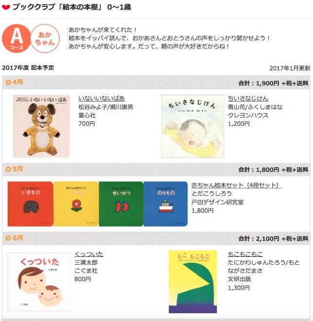 絵本の定期購読クレヨンハウスのブッククラブ0歳児コース4〜6月