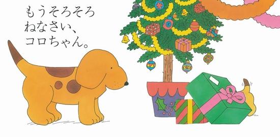 『コロちゃんのクリスマス』赤ちゃんにおすすめクリスマス絵本