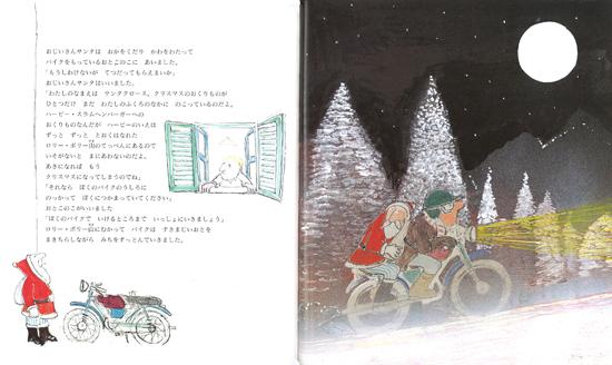 『クリスマスのおくりもの』5歳児におすすめクリスマス絵本