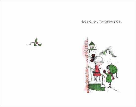 『クリスマスがやってくる』5歳児におすすめクリスマス絵本