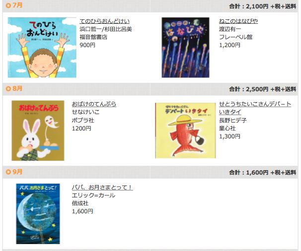 絵本の定期購読クレヨンハウスのブッククラブ3歳児コース7〜9月