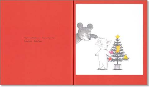 『ねずみくんのクリスマス』2歳児におすすめクリスマス絵本