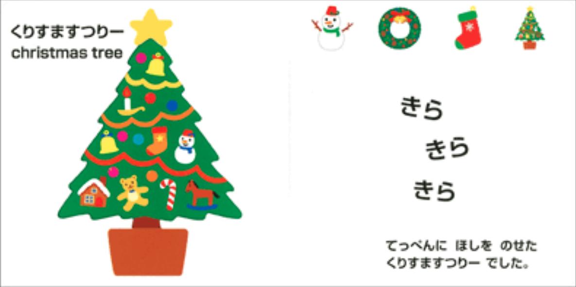 『クリスマスのかくれんぼ』赤ちゃんにおすすめクリスマス絵本