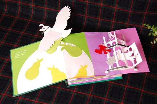サブダの飛び出す仕掛け絵本『クリスマスの12日』ポップアップ