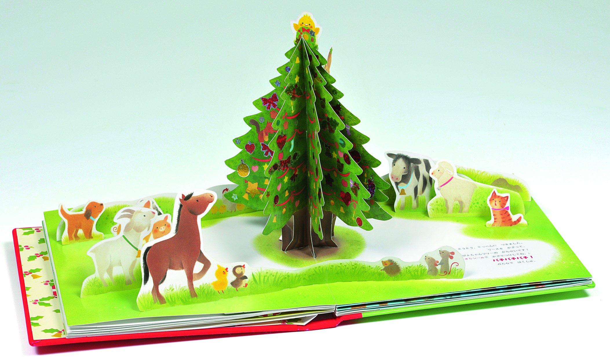 子供におすすめの仕掛け絵本『ぴよちゃんのクリスマス』