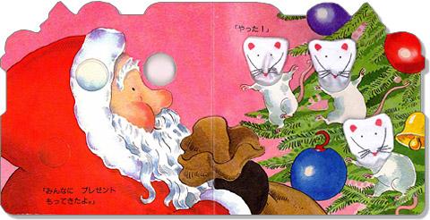 『3びきのちびねずみ』赤ちゃんにおすすめクリスマス絵本