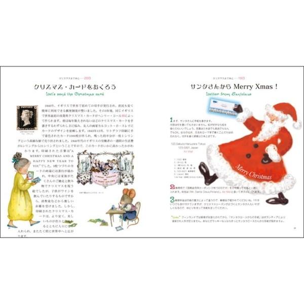 『Xmasアドベントブック』クリスマス由来絵本