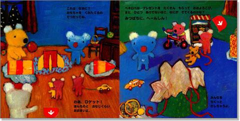 子供におすすめの仕掛け絵本クリスマス、ペネロペ