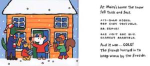 メイシーちゃんのクリスマスイブ クリスマスにおすすめの英語絵本