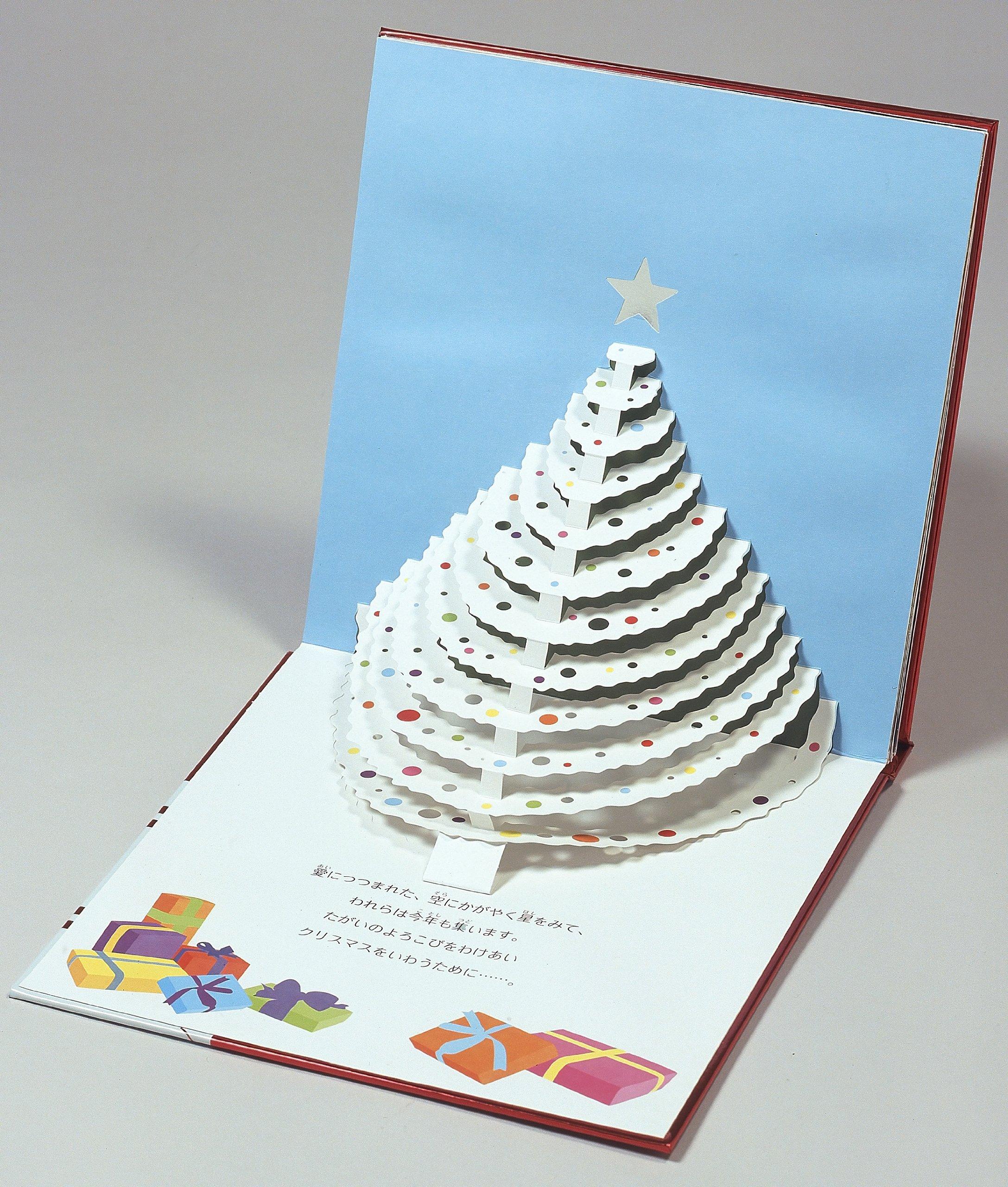 子供におすすめの仕掛け絵本クリスマスの星