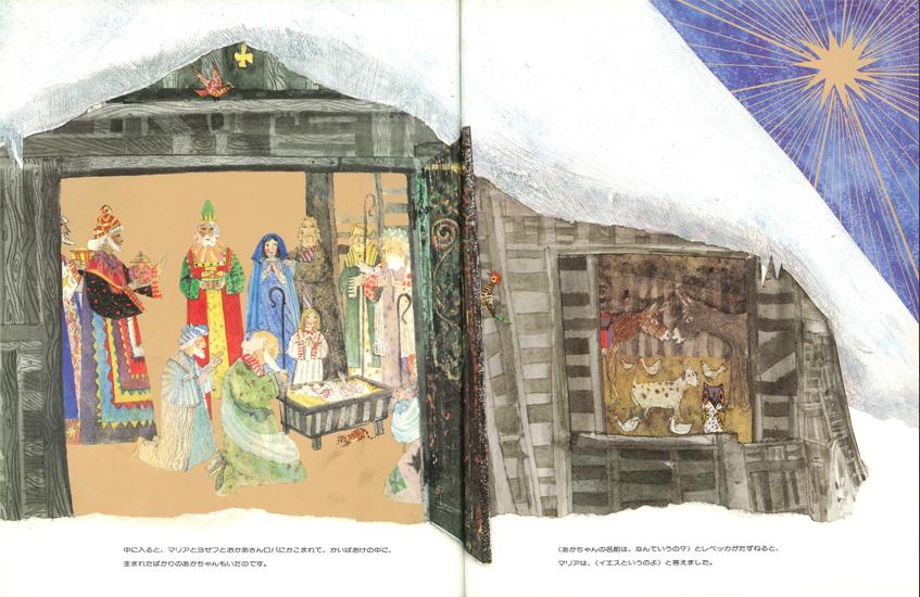 『クリスマスものがたり』3歳児におすすめのクリスマス由来キリスト絵本