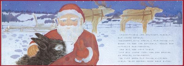 『ちいさなろば』5歳児におすすめクリスマス絵本